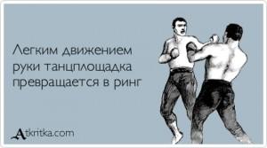 atkritka_1401272680_314
