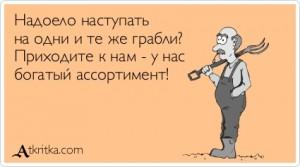 atkritka_1401274988_134