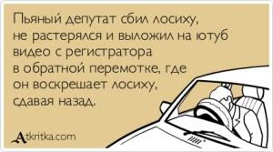 atkritka_1401357824_236