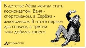 atkritka_1401385208_361