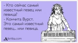 atkritka_1401571616_12