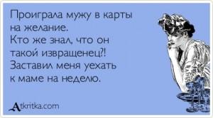 atkritka_1401697286_849