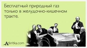 atkritka_1401698868_234