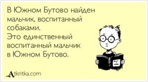 atkritka_1401746680_121