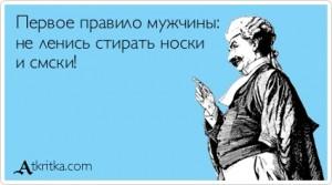 atkritka_1401796476_706