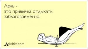 atkritka_1401923999_171