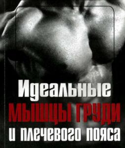идеальные мышцы
