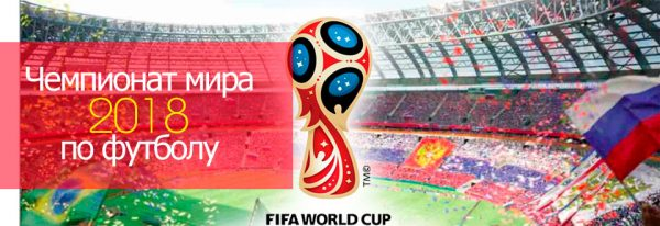 Смотреть чемпионат мира по футболу 2018